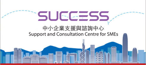Support and Consultation Centre for SMEs Trade and Industry Department | 工業貿易署 中小企業支援與諮詢中心